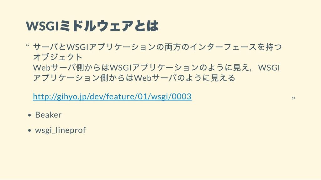 WSGI ミドルウェアとは Beaker wsgi_lineprof サーバとWSGI アプリ...