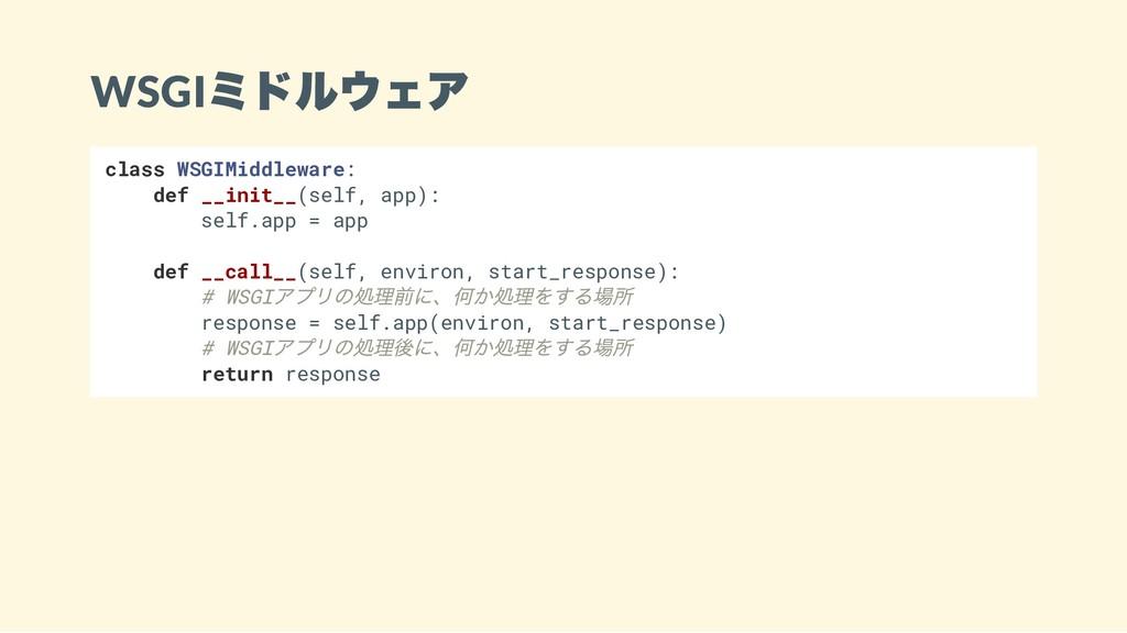 WSGI ミドルウェア class WSGIMiddleware: def __init__(...