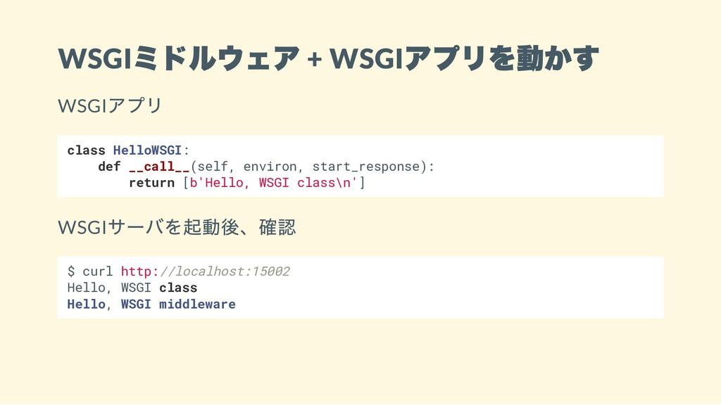 WSGI ミドルウェア + WSGI アプリを動かす WSGI アプリ class Hello...