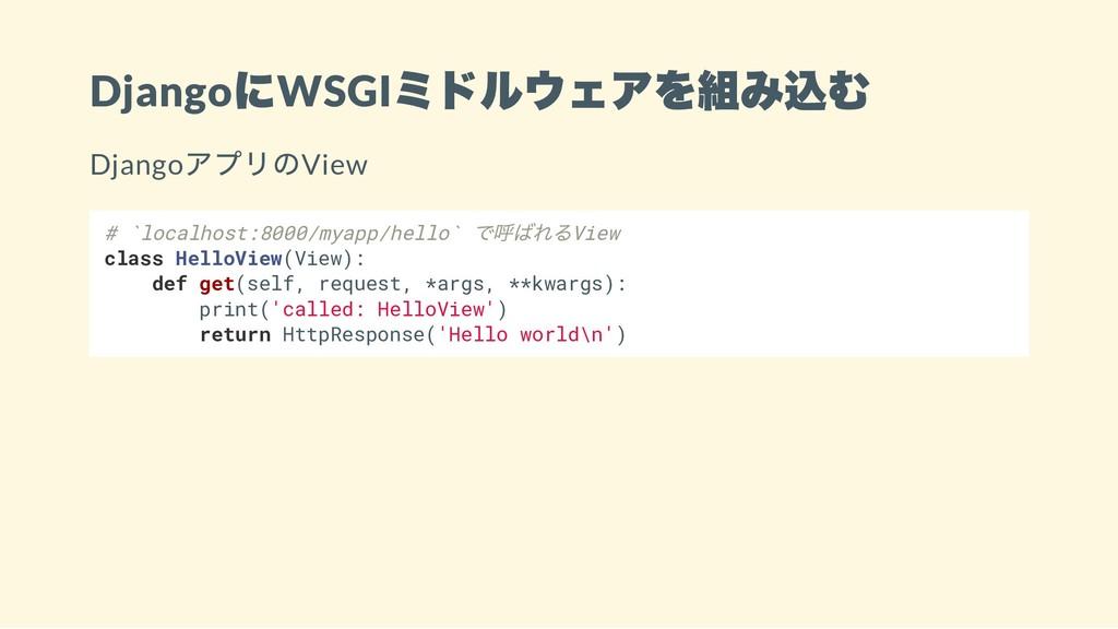 Django にWSGI ミドルウェアを組み込む Django アプリのView # `loc...