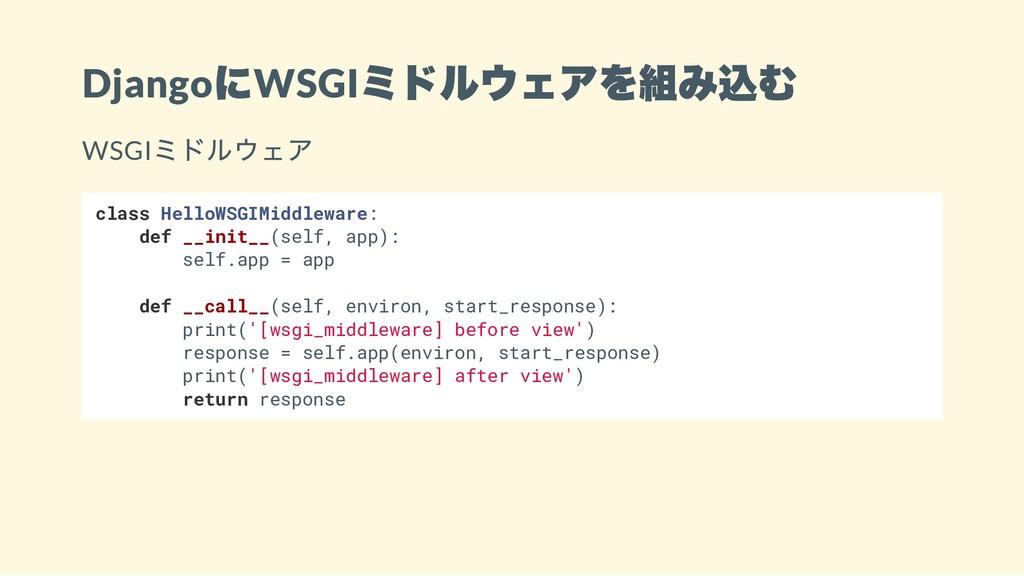 Django にWSGI ミドルウェアを組み込む WSGI ミドルウェア class Hell...