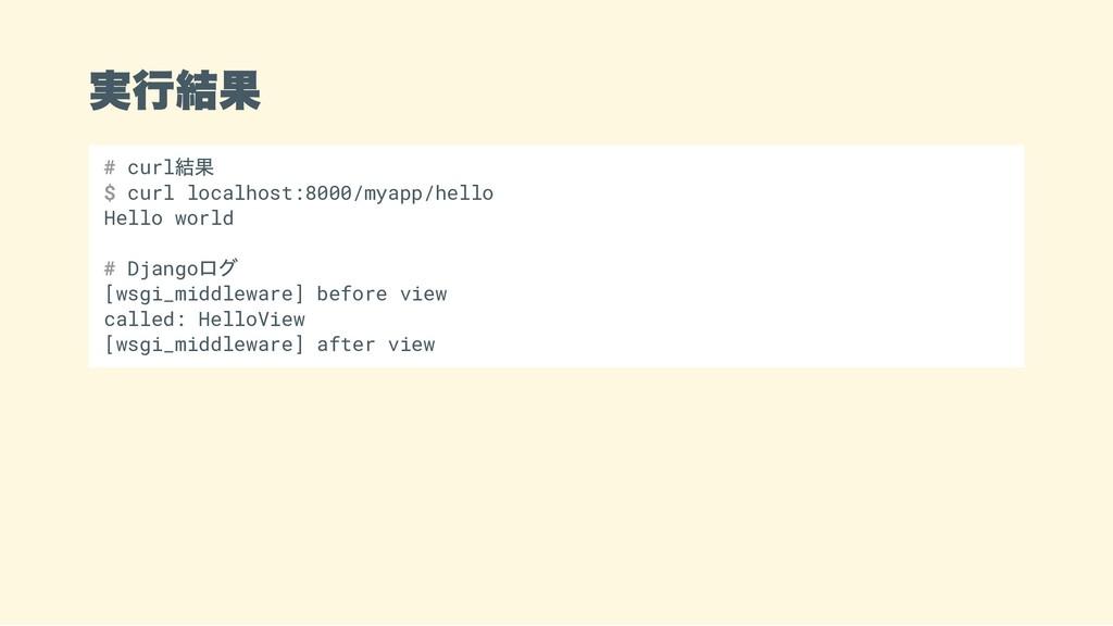 実行結果 # curl 結果 $ curl localhost:8000/myapp/hell...