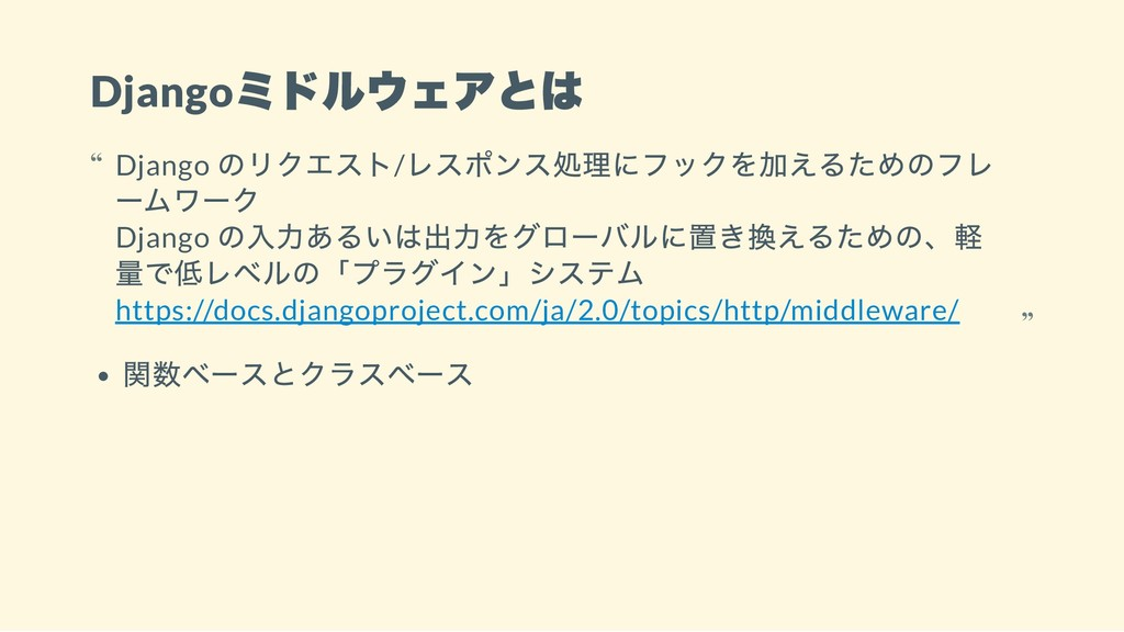Django ミドルウェアとは 関数ベースとクラスベース Django のリクエスト/ レスポ...