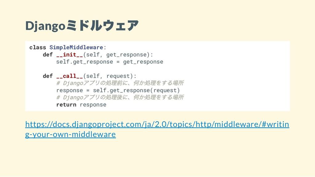Django ミドルウェア class SimpleMiddleware: def __ini...