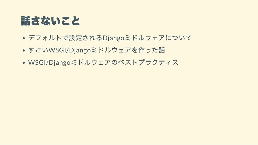 話さないこと デフォルトで設定されるDjango ミドルウェアについて すごいWSGI/Dja...