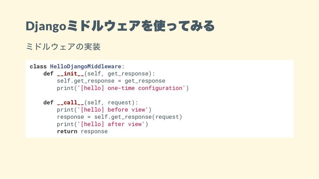 Django ミドルウェアを使ってみる ミドルウェアの実装 class HelloDjango...