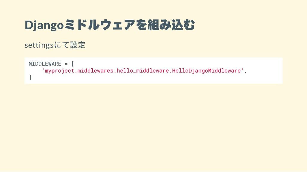 Django ミドルウェアを組み込む settings にて設定 MIDDLEWARE = [...