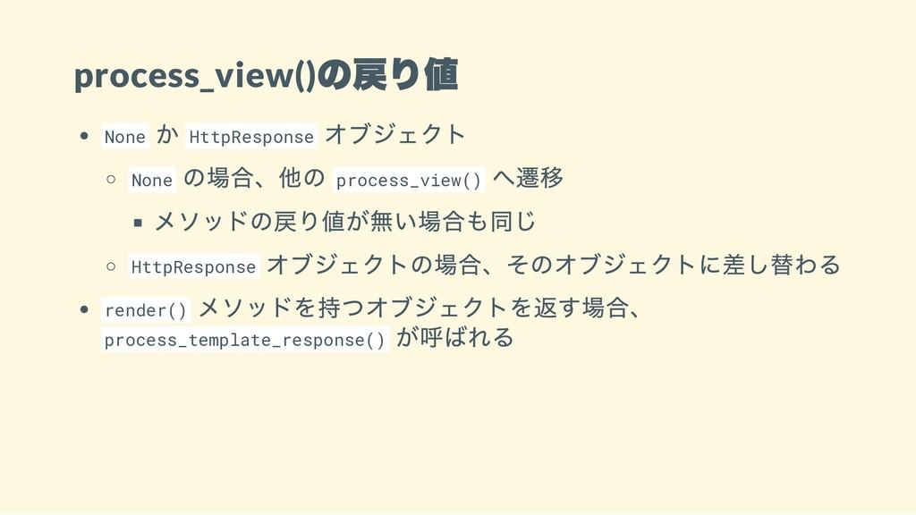 process_view() の戻り値 None か HttpResponse オブジェクト ...