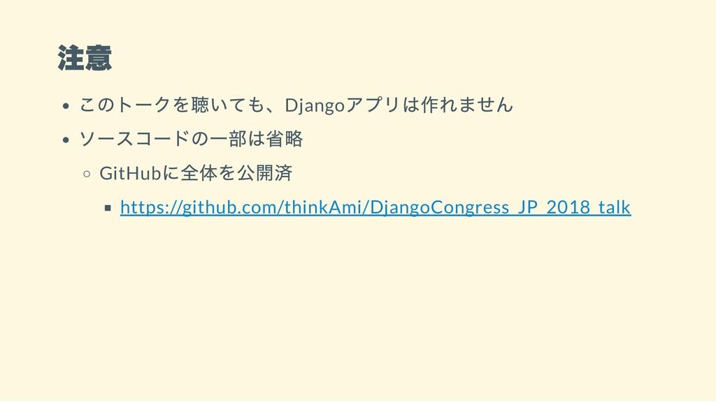 注意 このトークを聴いても、Django アプリは作れません ソースコードの一部は省略 Git...