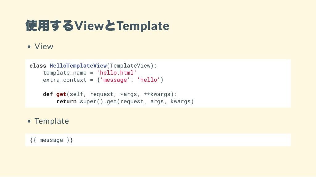 使用するView とTemplate View class HelloTemplateView...