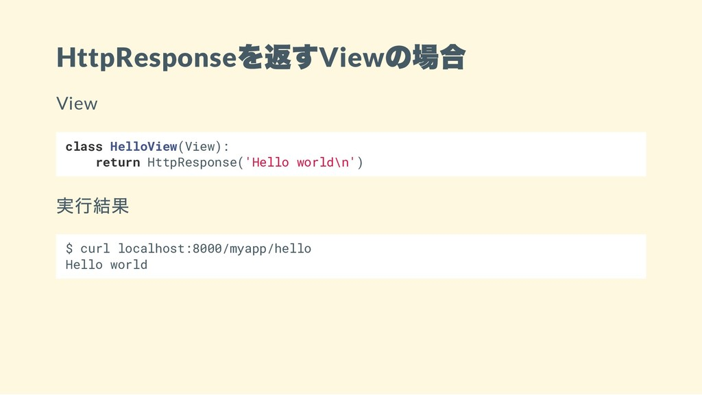 HttpResponse を返すView の場合 View class HelloView(V...