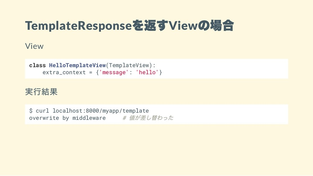 TemplateResponse を返すView の場合 View class HelloTe...