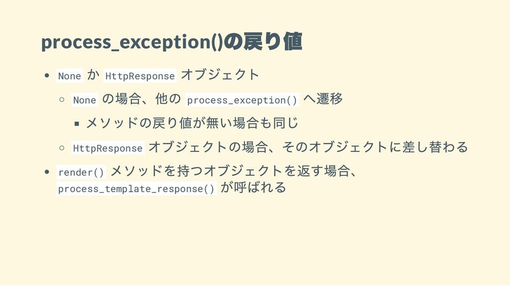 process_exception() の戻り値 None か HttpResponse オブ...