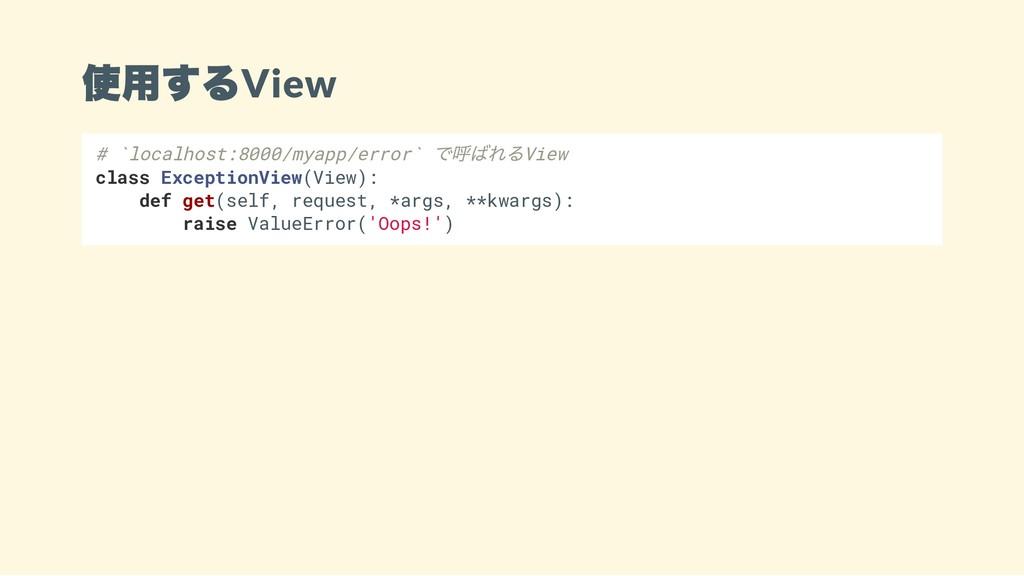 使用するView # `localhost:8000/myapp/error` で呼ばれるVi...