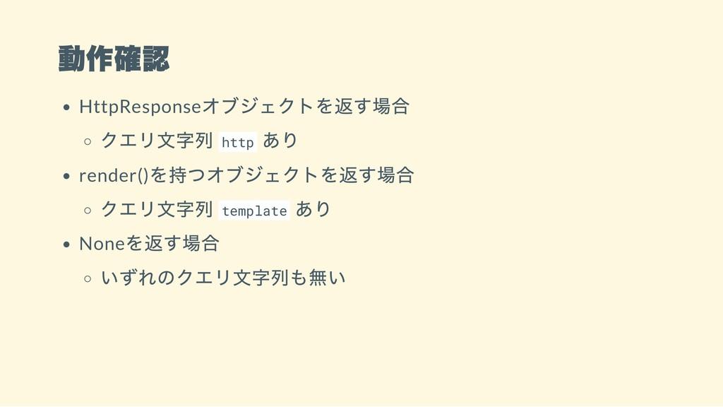 動作確認 HttpResponse オブジェクトを返す場合 クエリ文字列 http あり re...
