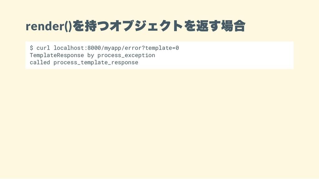 render() を持つオブジェクトを返す場合 $ curl localhost:8000/m...