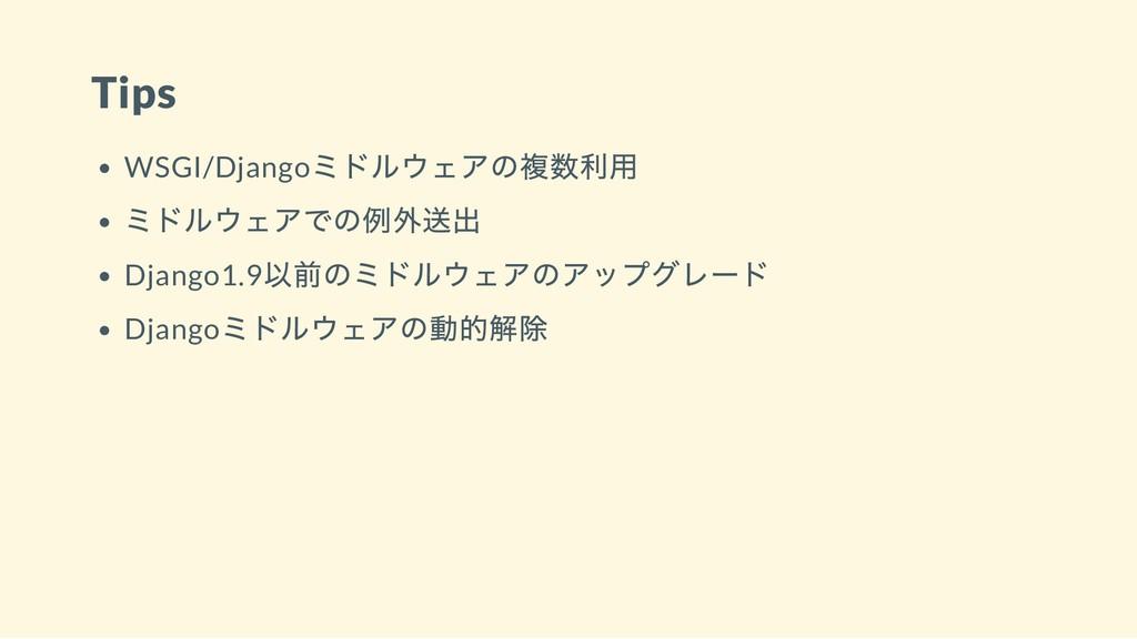 Tips WSGI/Django ミドルウェアの複数利用 ミドルウェアでの例外送出 Djang...