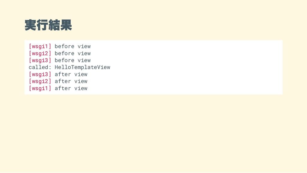実行結果 [wsgi1] before view [wsgi2] before view [w...
