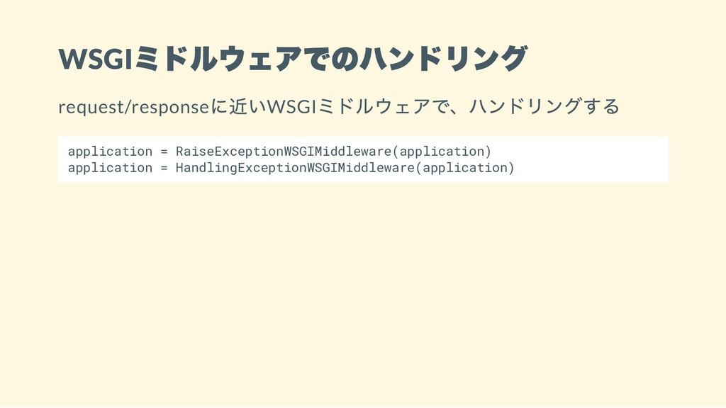 WSGI ミドルウェアでのハンドリング request/response に近いWSGI ミド...
