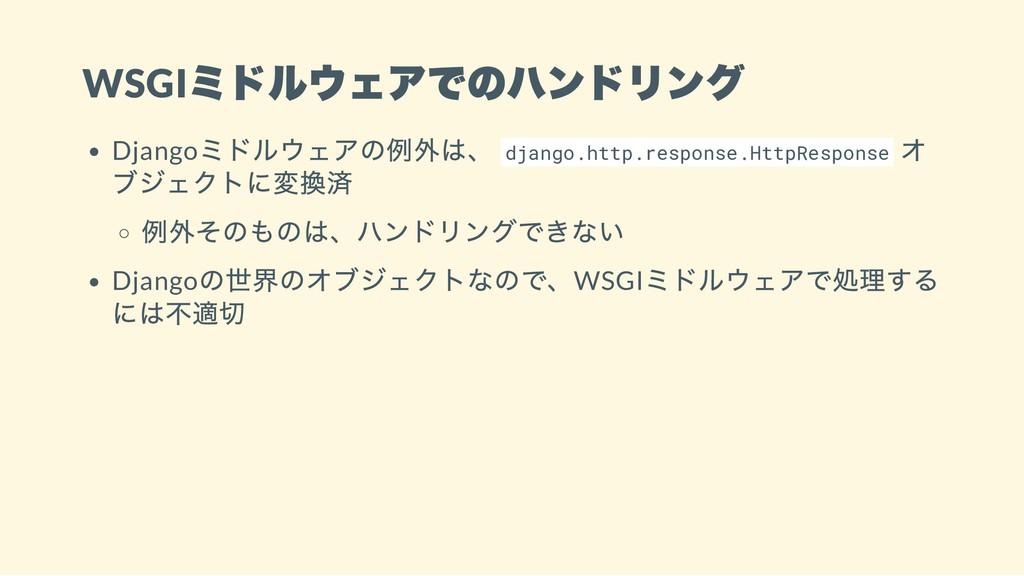 WSGI ミドルウェアでのハンドリング Django ミドルウェアの例外は、 django.h...