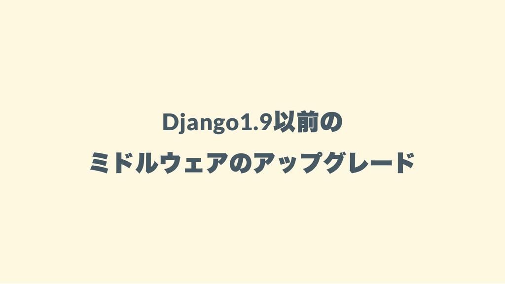 Django1.9 以前の ミドルウェアのアップグレード