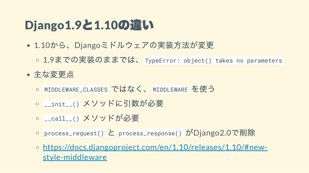 Django1.9 と1.10 の違い 1.10 から、Django ミドルウェアの実装方法が...