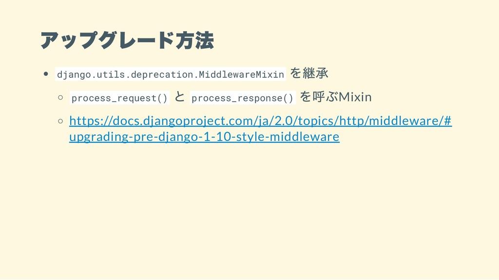 アップグレード方法 django.utils.deprecation.MiddlewareMi...