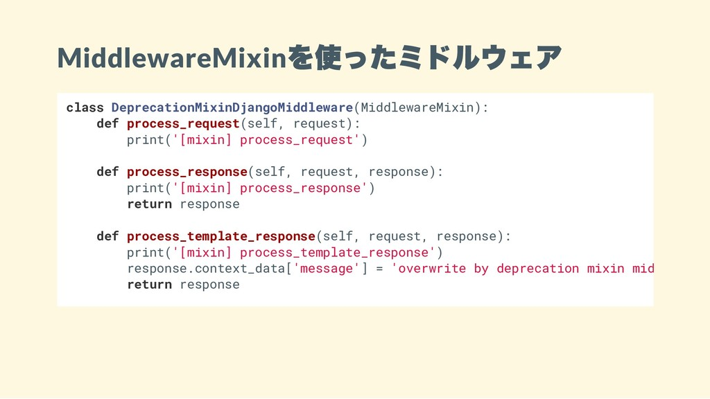 MiddlewareMixin を使ったミドルウェア class DeprecationMix...