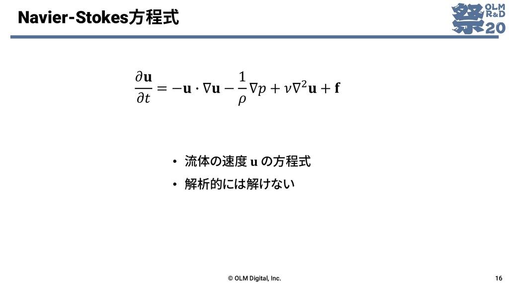 Navier-Stokes方程式 © OLM Digital, Inc. 16 • 流体の速度...