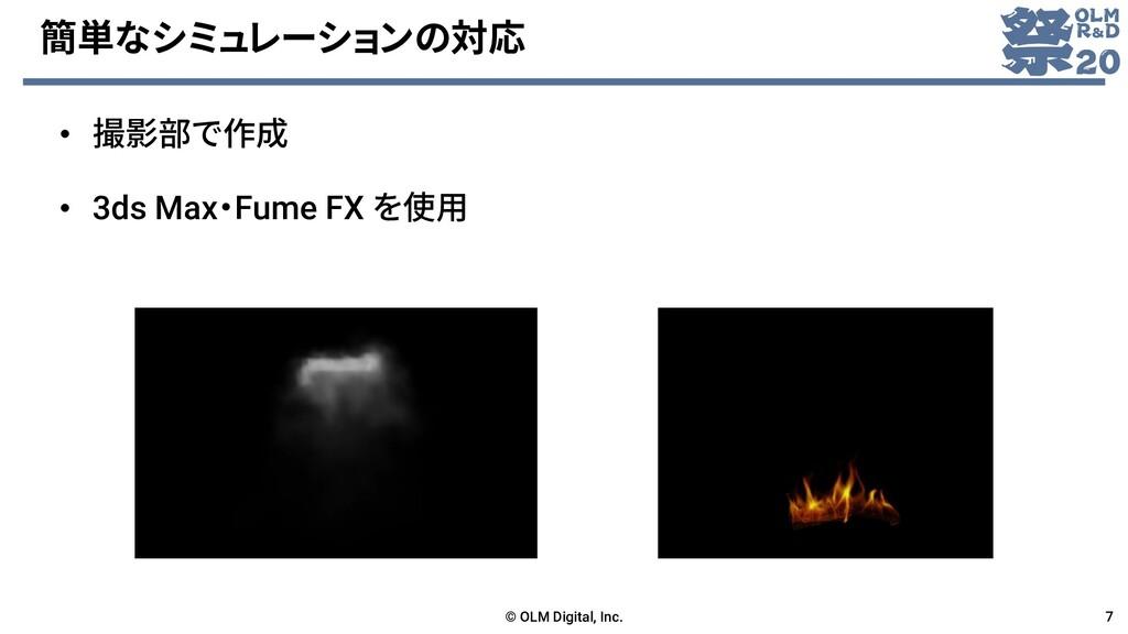 • 3ds Max・Fume FX を使用 簡単なシミュレーションの対応 • 撮影部で作成 ©...