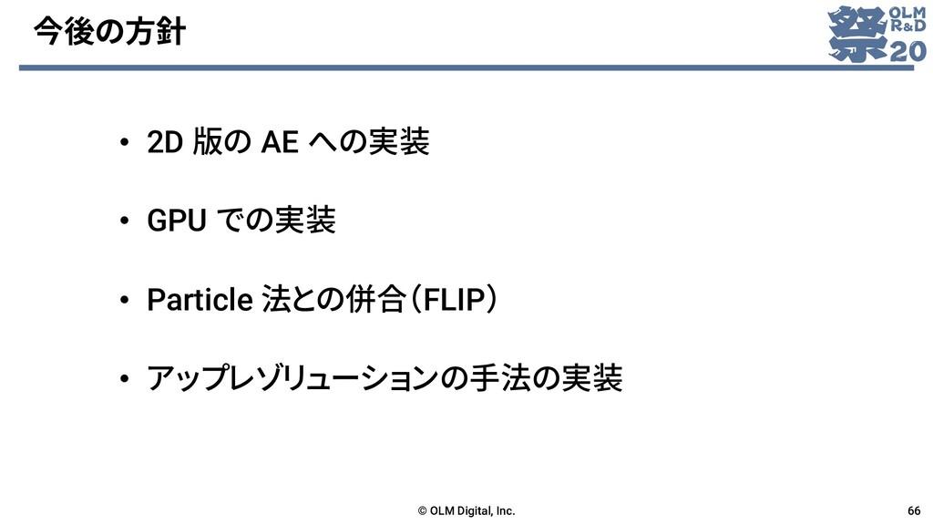 今後の方針 • Particle 法との併合(FLIP) © OLM Digital, Inc...