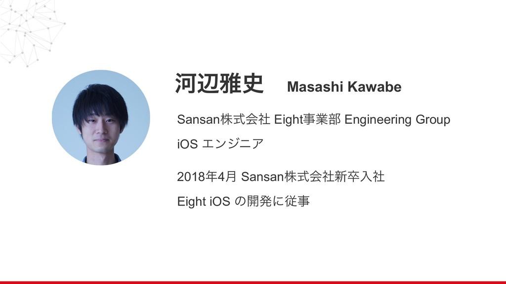 ՏลխɹMasashi Kawabe Sansanגࣜձࣾ Eightۀ෦ Enginee...