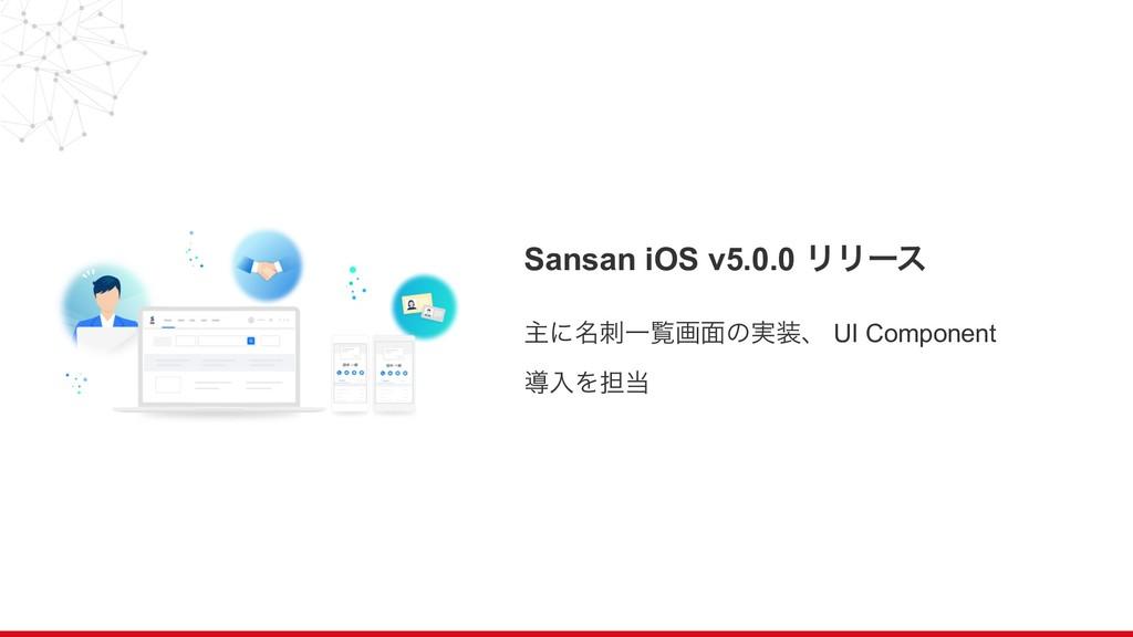 Sansan iOS v5.0.0 ϦϦʔε ओʹ໊Ұཡը໘ͷ࣮ɺ UI Componen...