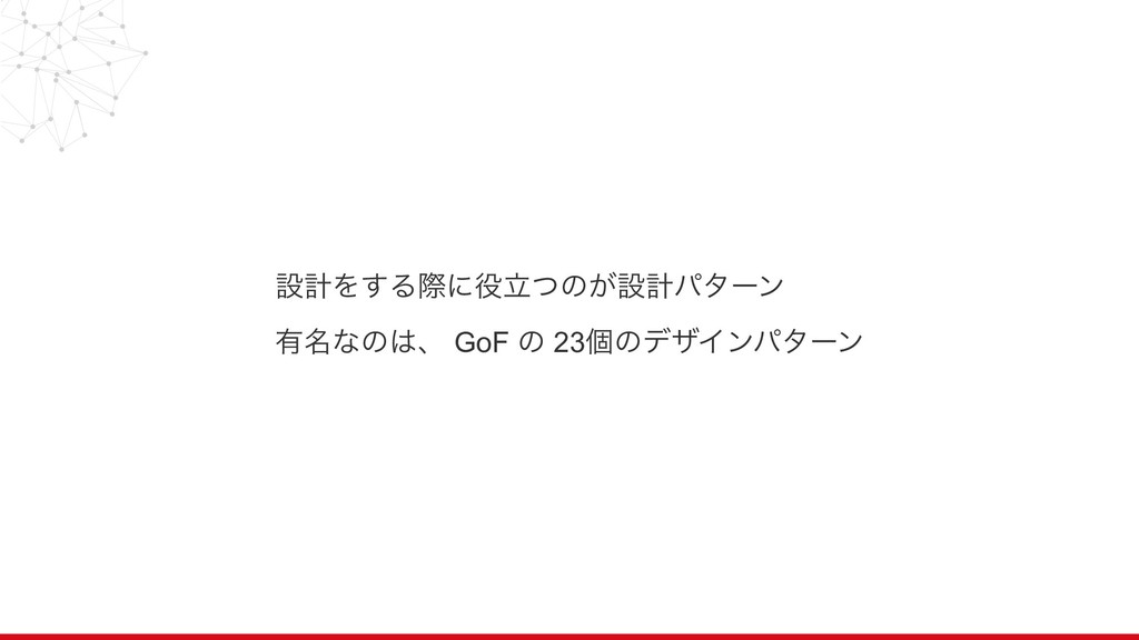 ઃܭΛ͢Δࡍʹཱͭͷ͕ઃܭύλʔϯ ༗໊ͳͷɺ GoF ͷ 23ݸͷσβΠϯύλʔϯ