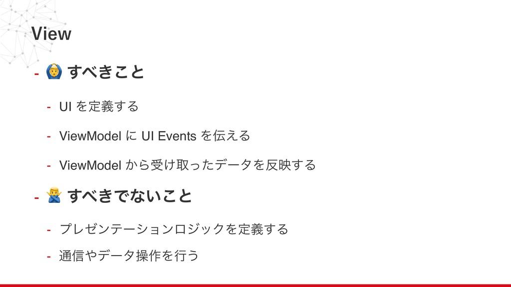 """7JFX - """" ͖͢͜ͱ - UI Λఆٛ͢Δ - ViewModel ʹ UI Even..."""