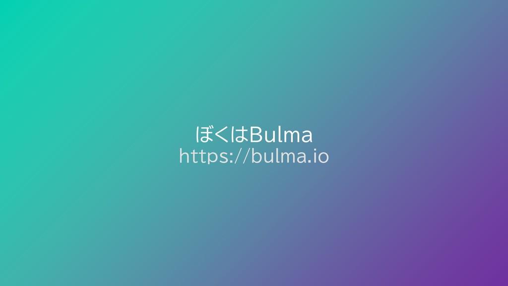 ぼくはBulma https://bulma.io