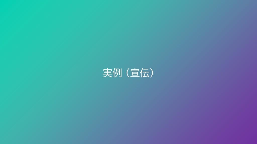 実例 (宣伝)