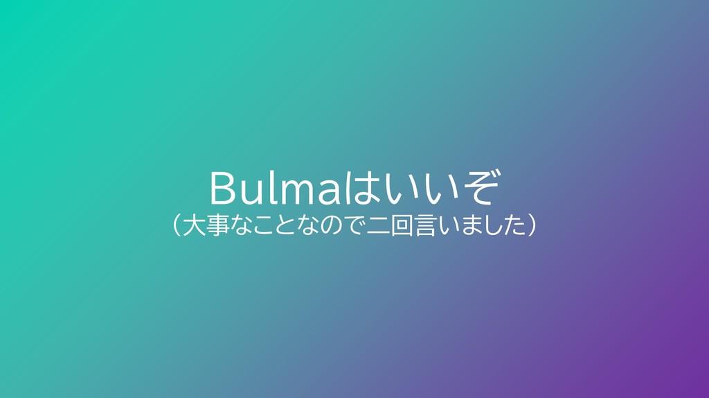 Bulmaはいいぞ (大事なことなので二回言いました)