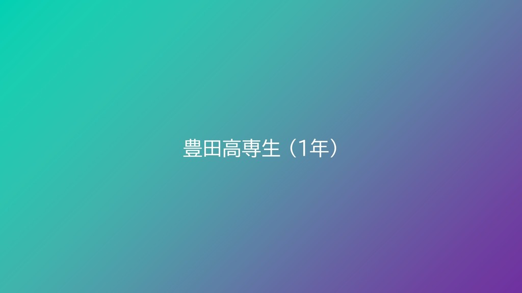 豊田高専生 (1年)