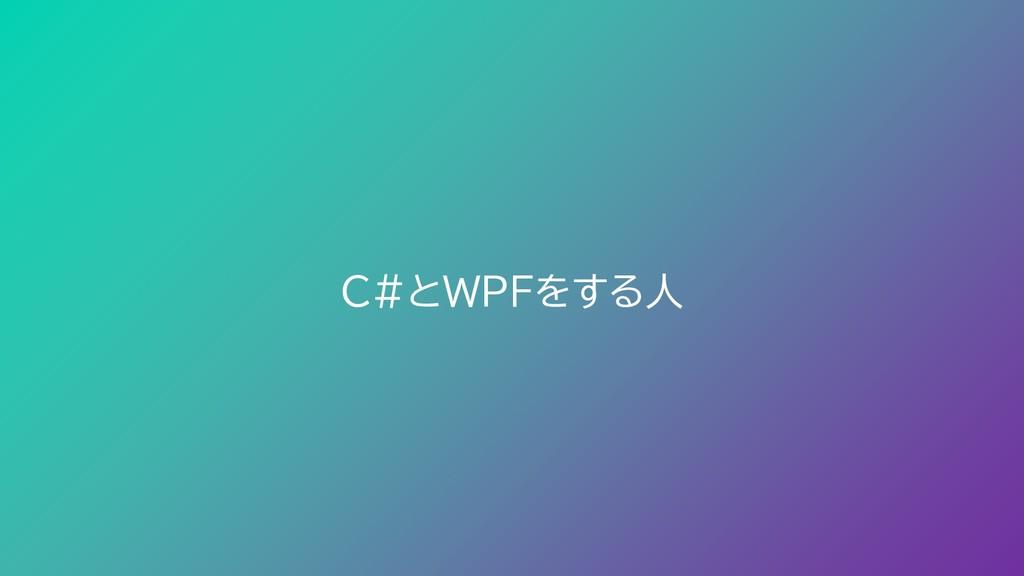 C#とWPFをする人
