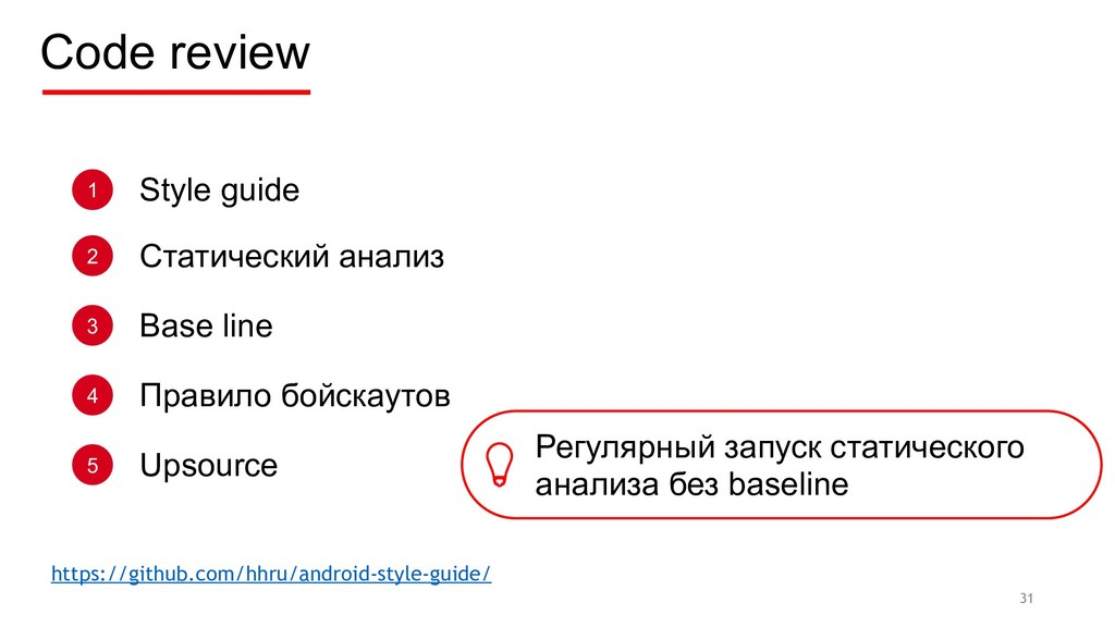Code review 31 1 Style guide 2 Статический анал...