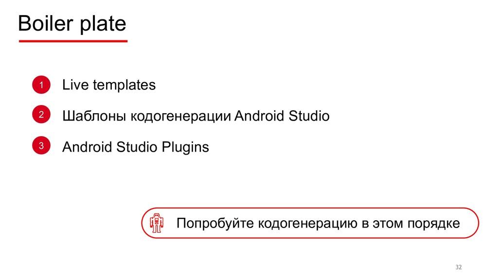 Boiler plate 32 1 Шаблоны кодогенерации Android...