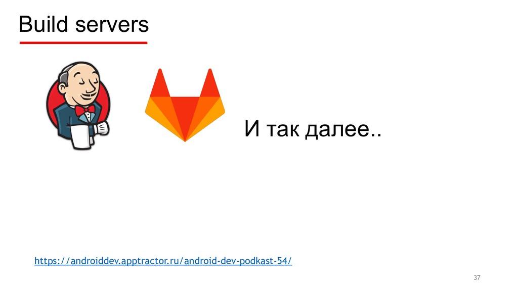 Build servers 37 https://androiddev.apptractor....