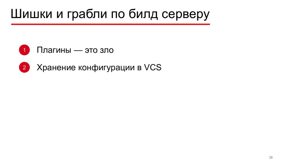 Шишки и грабли по билд серверу 38 1 Плагины — э...