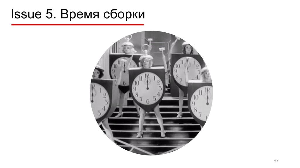 49 Issue 5. Время сборки