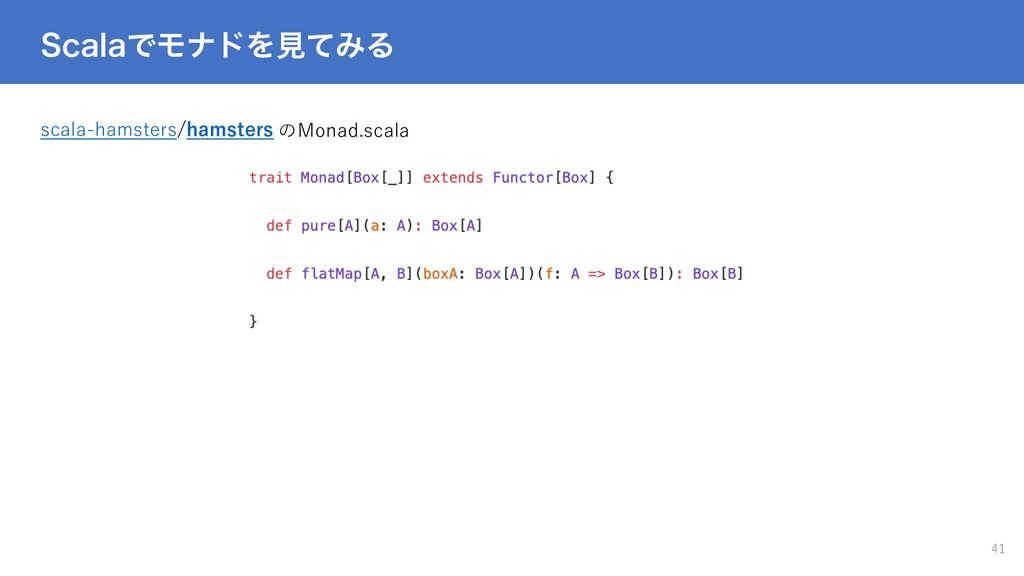 4DBMBͰϞφυΛݟͯΈΔ 41 scala-hamsters/hamsters のMona...