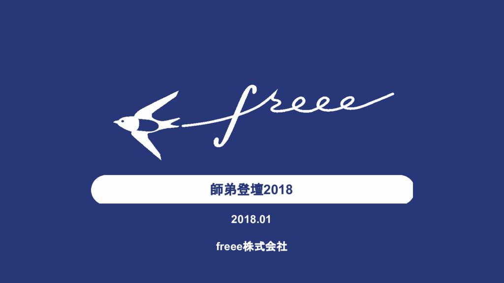 師弟登壇2018 2018.01 freee株式会社