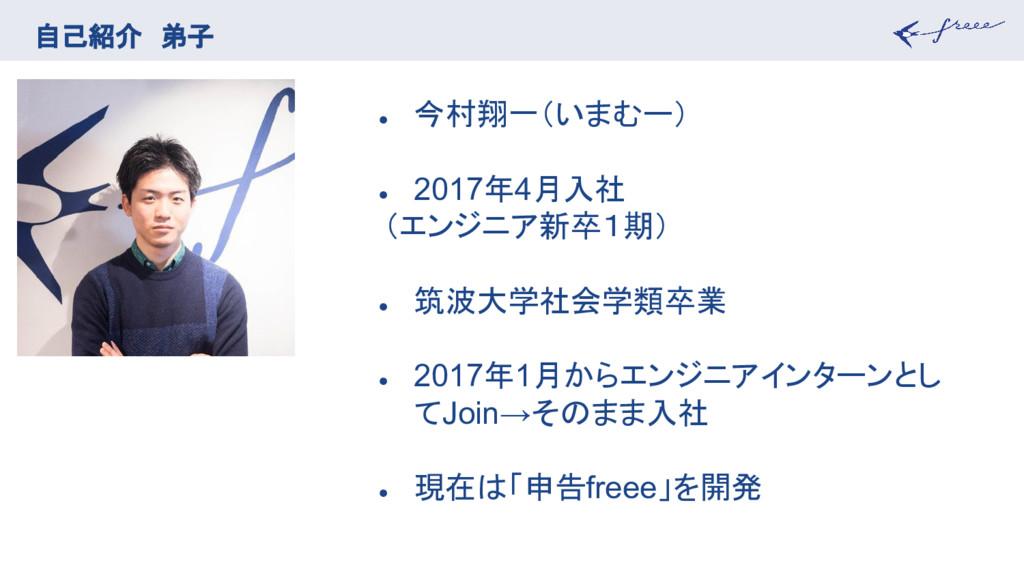 自己紹介 弟子 ● 今村翔一(いまむー) ● 2017年4月入社  (エンジニア新卒1期) ●...