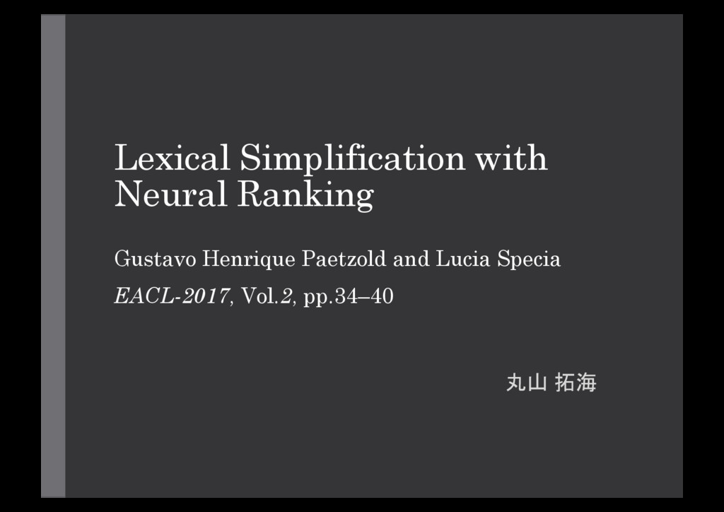 Lexical Simplification with Neural Ranking 丸山 拓...