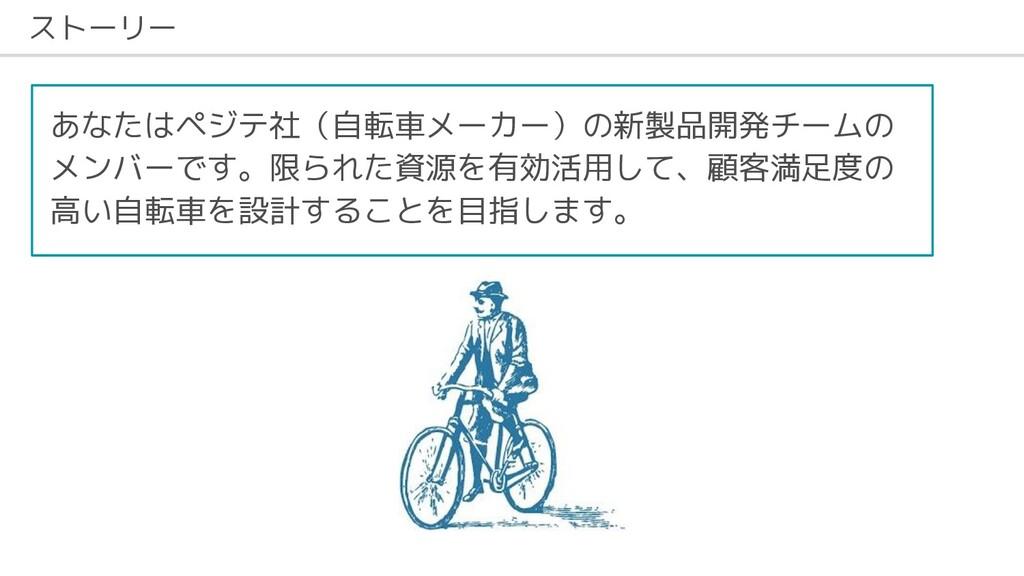 ストーリー あなたはペジテ社(自転車メーカー)の新製品開発チームの メンバーです。限られた資源...
